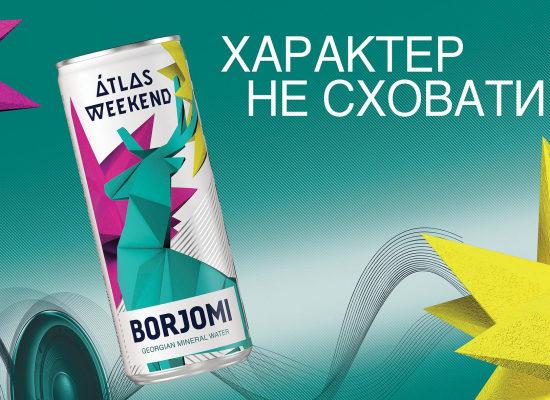 Вперше на Atlas Weekend для активних відвідувачів з`явиться незвичайна сцена - Active Borjomi Stage