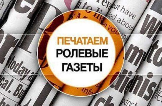 Новинка! Печатаем классические ролевые газеты