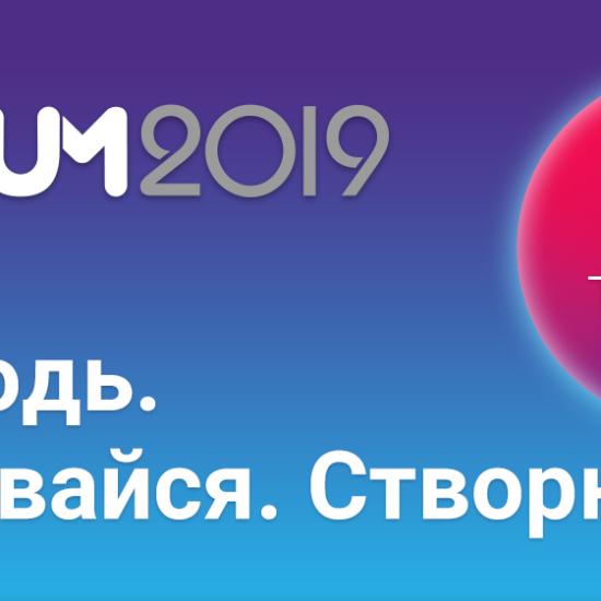 Пока не заржавел: IForum 2019