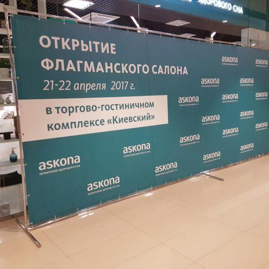 Изготовление и печать пресс-воллов в Москве