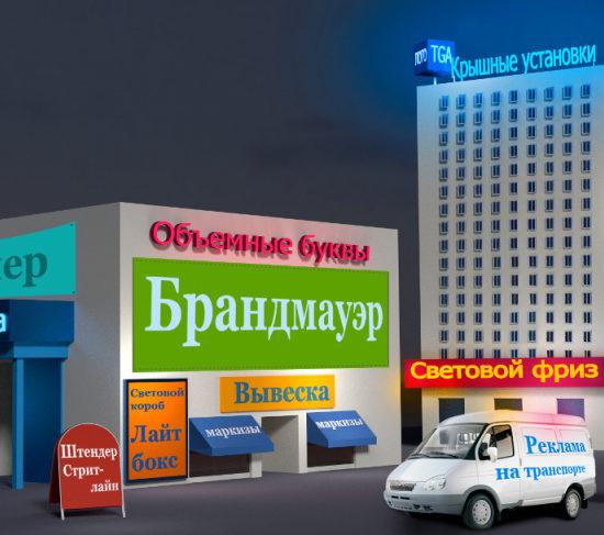 Особенности визуального восприятия наружной рекламы
