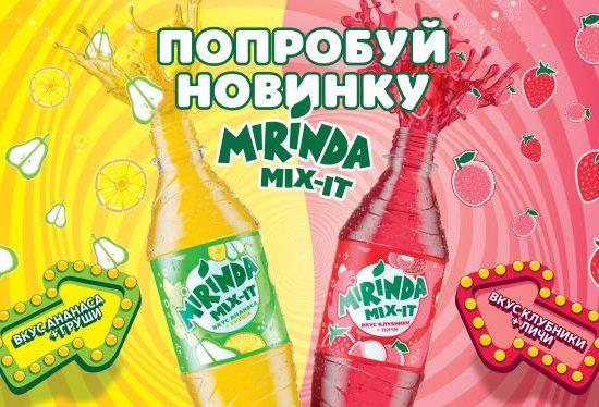 Mirinda представляет вкусоворот Mix-It