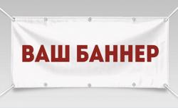 Область применения баннеров в рекламе