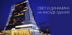 Наружная подсветка фасадов зданий