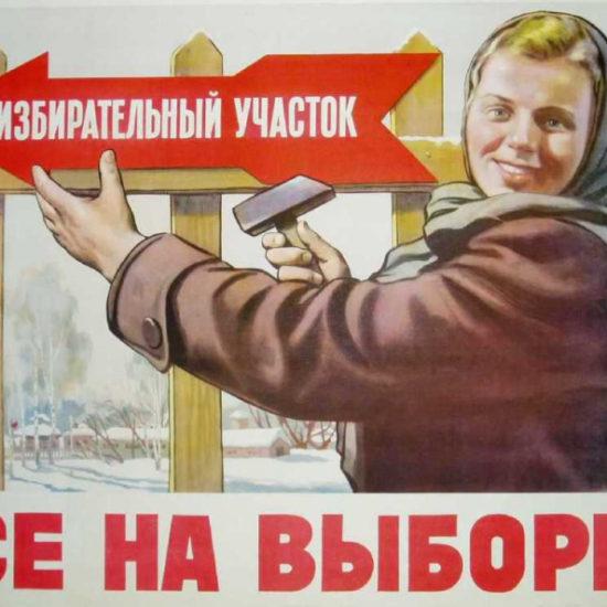 Предвыборная агитация или пропаганда?