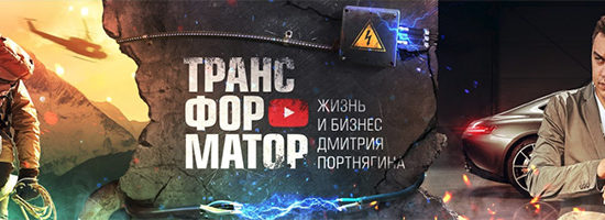 Рейтинг русскоязычных YouTube-каналов о бизнесе