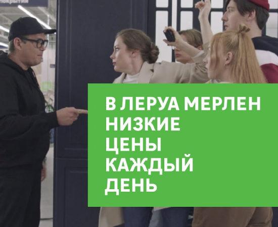 КОГДА СКИДКИ НЕ НУЖНЫ: НОВАЯ КАМПАНИЯ «ЛЕРУА МЕРЛЕН» И BBDO MOSCOW
