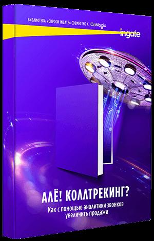 Только 20 % российских компаний используют корректно настроенный коллтрекинг