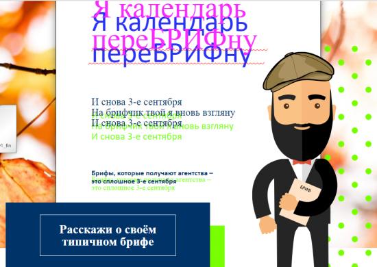 """Я календарь переБРИФну… И снова 3 сентября"""""""