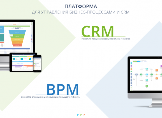 Единая платформа CRM+BPM от Террасофт