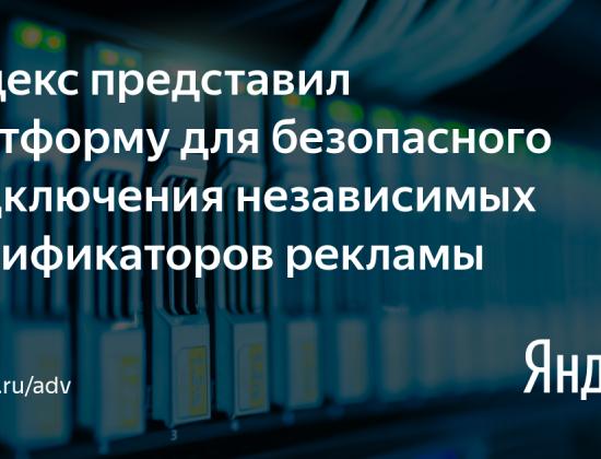 Яндекс представил платформу для безопасного подключения независимых верификаторов рекламы
