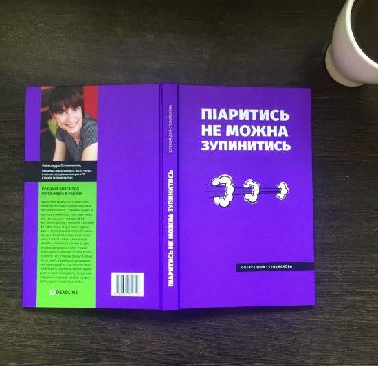 Вийшла друком книга нон-фікшн «Піаритись не можна зупинитись» для журналістів та експертів від засновників Deadline