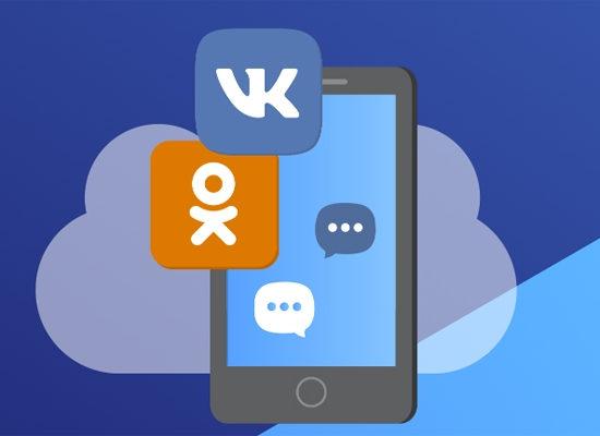 Основные преимущества сервисных рассылок в соцсетях