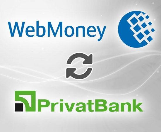 Самый выгодный Обмен Webmoney на Приват24