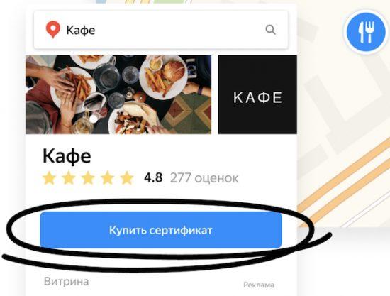 Яндекс.Карты расскажут, как помочь локальным бизнесам