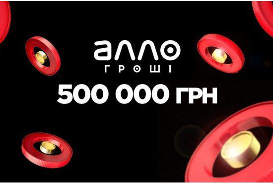 Почти 500 000 гривен бонусами уже начислено клиентам АЛЛО за отзывы… есть ли предел?