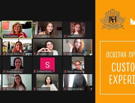 МАМІ + Могилянка: Customer Experience - осінь 2020