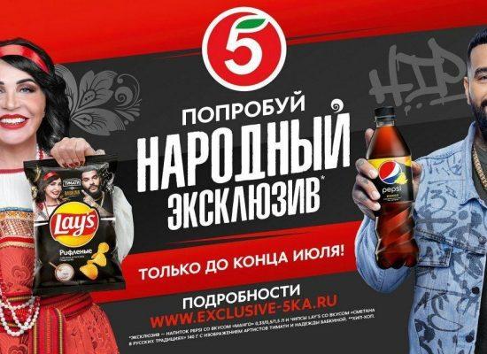 PepsiCo и PRT Edelman Affiliate провели первый в России баттл между TikTok «хаусами»