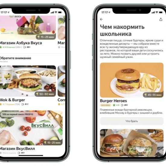 Яндекс.Еда поможет небольшим ресторанам увеличить количество заказов на доставку