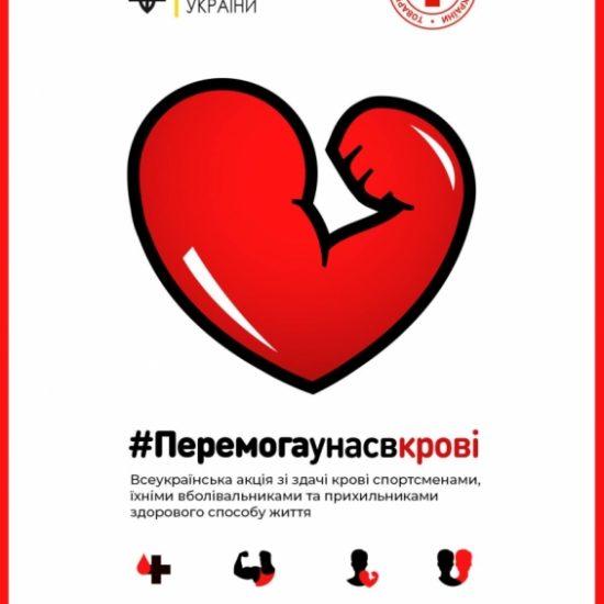 #Перемогаунасвкрові — акція Ogilvy Україна на підтримку донорства