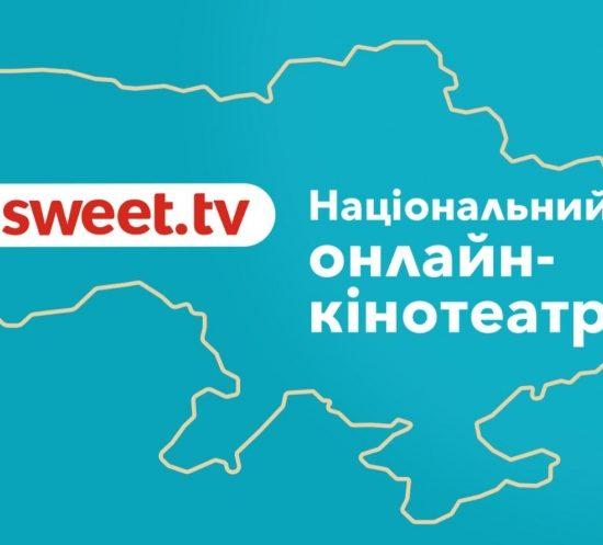 Коммуникационная кампания для онлайн-кинотеатра sweet.tv