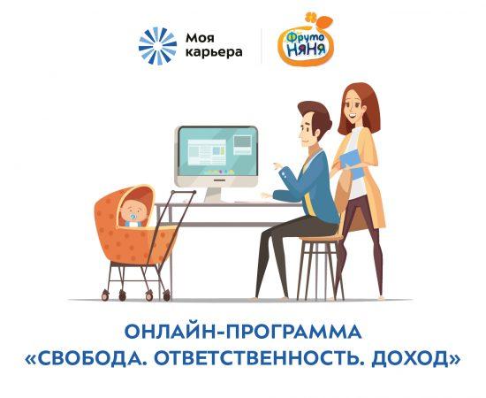 «Моя Карьера» и «ФрутоНяня» запускают онлайн-программу для поддержки семей с маленькими детьми