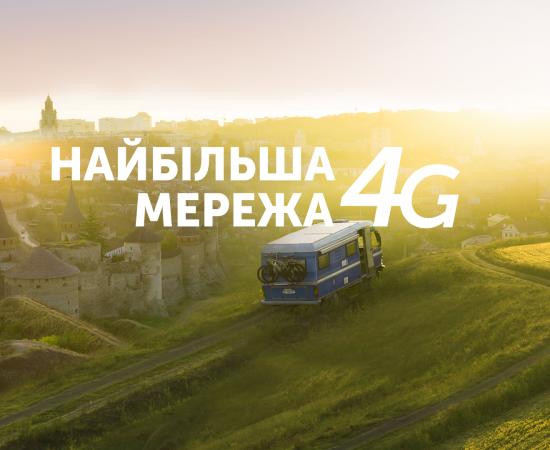 Сергей и Снежана Бабкины отправились в путешествие Украиной, чтобы протестировать 4G