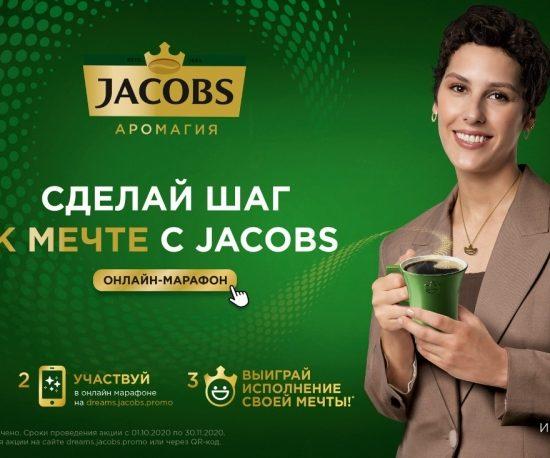 Сделай шаг к мечте: Jacobs запускает онлайн-марафон и дарит исполнение твоей мечты