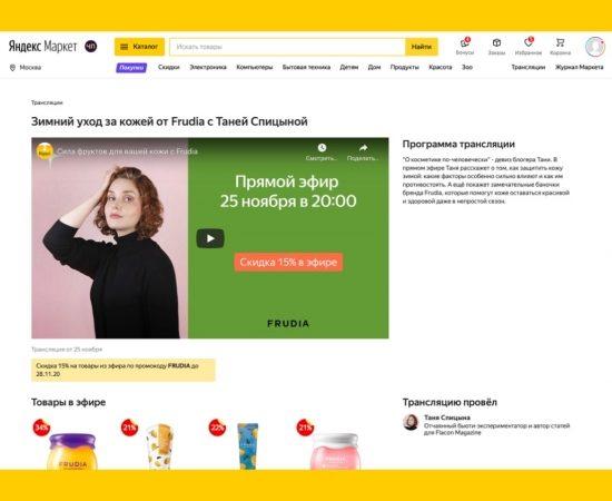 Яндекс.Маркет запустил трансляции о товарах для продавцов и производителей