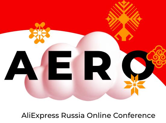 AliExpress впервые проведет собственную конференцию для малого и среднего бизнеса — AERO Conference