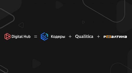 Кодеры, Qualitica и Резалтика объединились в Digital Hub