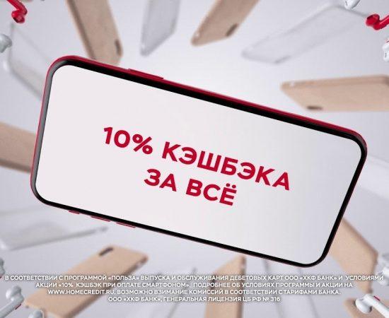 Банк Хоум Кредит: новая рекламная кампания и 10% кэшбэка при оплате Пользой