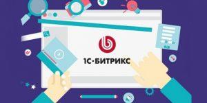 Создание сайтов на платформе 1С-Битрикс