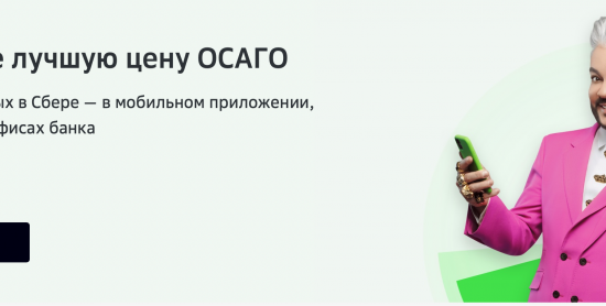 Филипп Киркоров стал лицом рекламы маркетплейса Сбера по ОСАГО