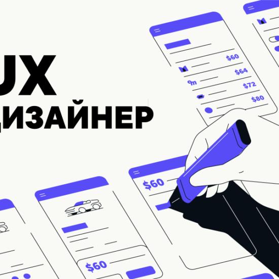Как стать UI/UX дизайнером с нуля: план из 5 шагов