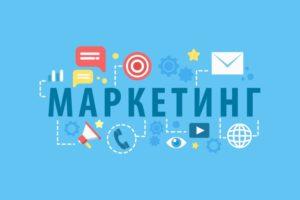 Маркетинг в сети: комплексное продвижение сайтов