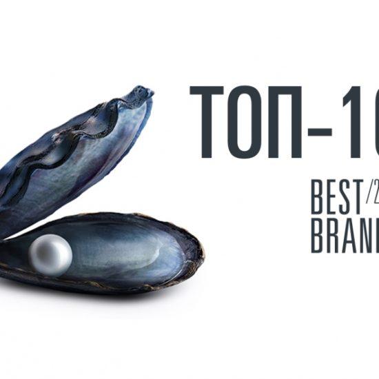 Организаторы премии Best Brands 2021 раскрыли имена топ-10 брендов в шести номинациях