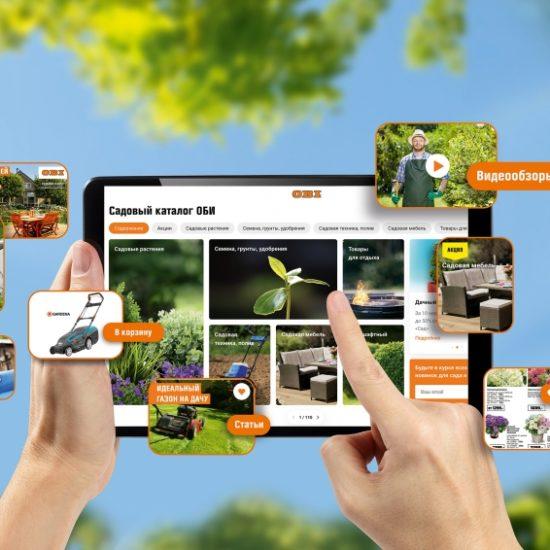 ОБИ выпустила онлайн-версию Садового каталога 2021 с новыми возможностями для покупателей
