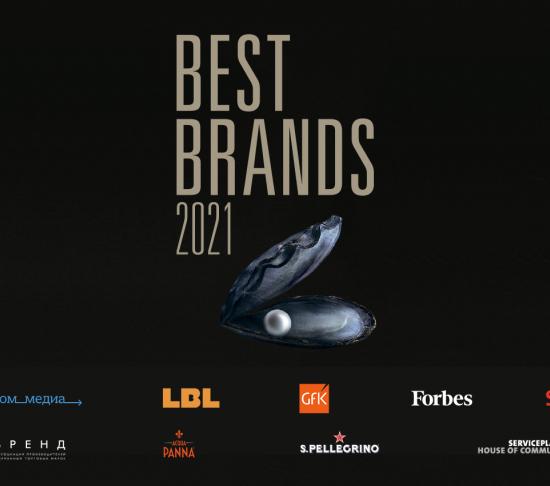 Стали известны лучшие бренды премии Best Brands 2021 в России