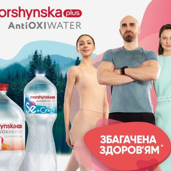 НОВА КАМПАНІЯ MORSHYNSKA PLUS ANTIOXI WATER: ЗБАГАЧЕНА ЗДОРОВ'ЯМ