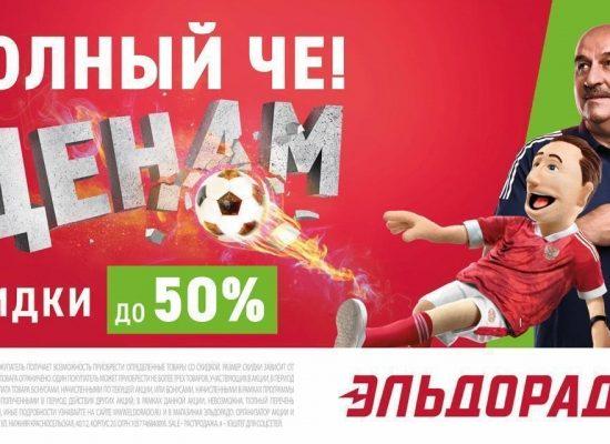 Станислав Черчесов объявляет «Полный ЧЕ» ценам в «футбольной» рекламе Эльдорадо