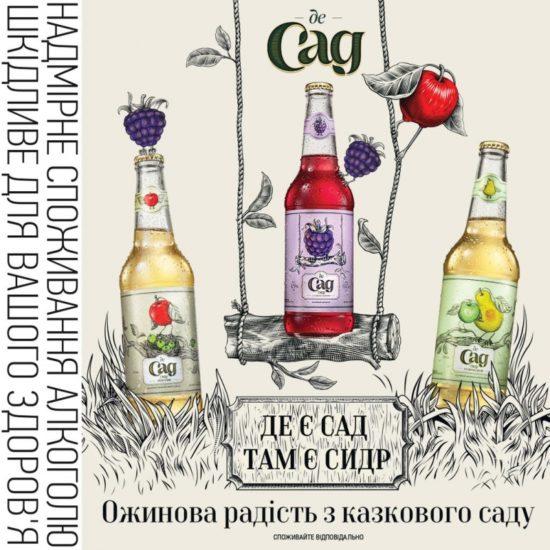 AB InBev Efes Украина запускает сидр «Де Сад» с соком ежевики
