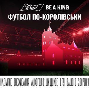 BUD дарит футбольный «Королевский просмотр» в Замке Радомышль