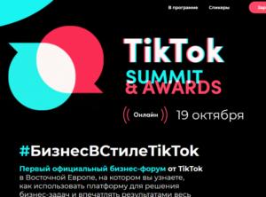 TikTok Summit & Awards: первый официальный бизнес-форум TikTok в Восточной Европе пройдет 19 октября